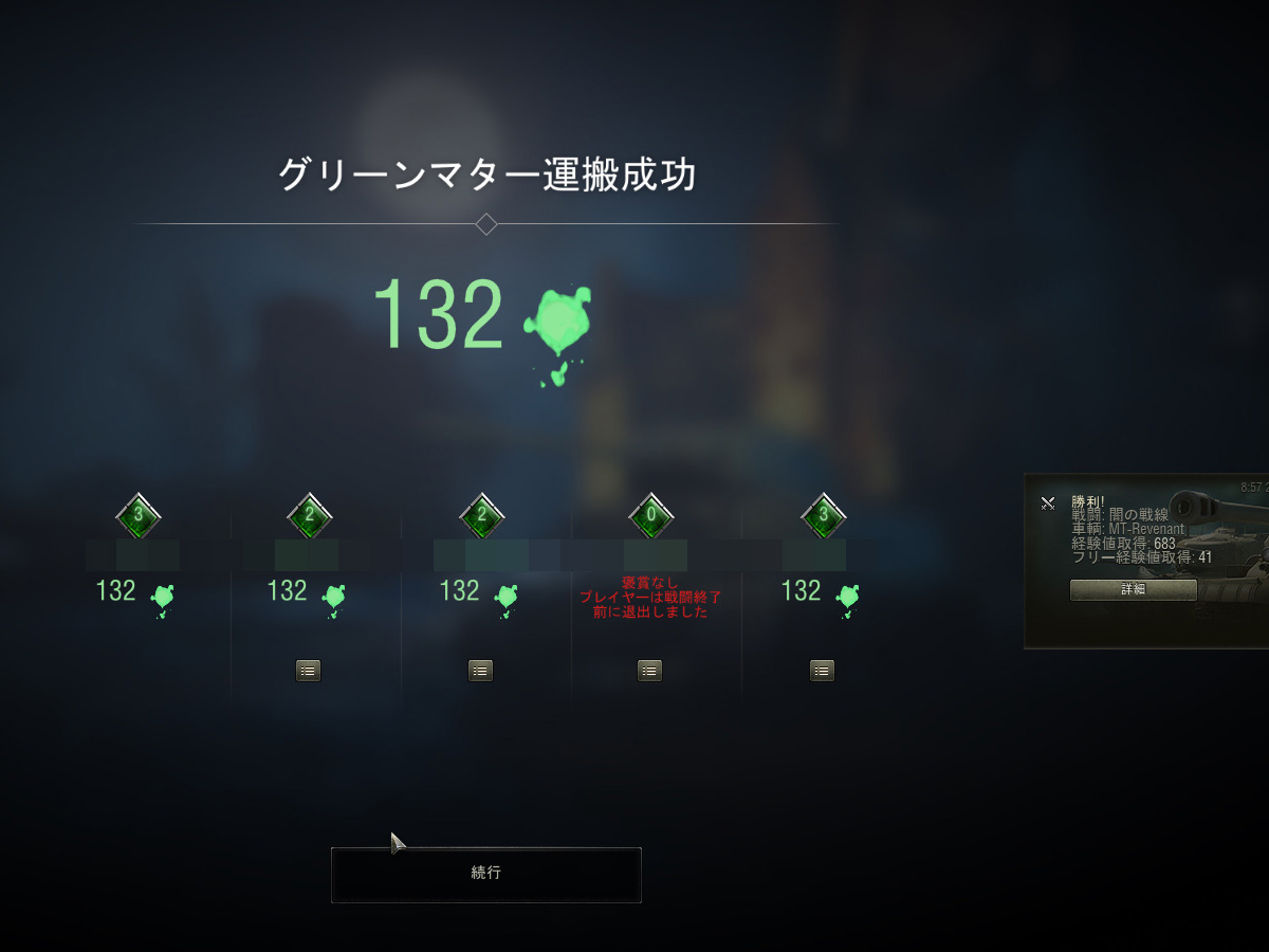 World of Tanks_1803