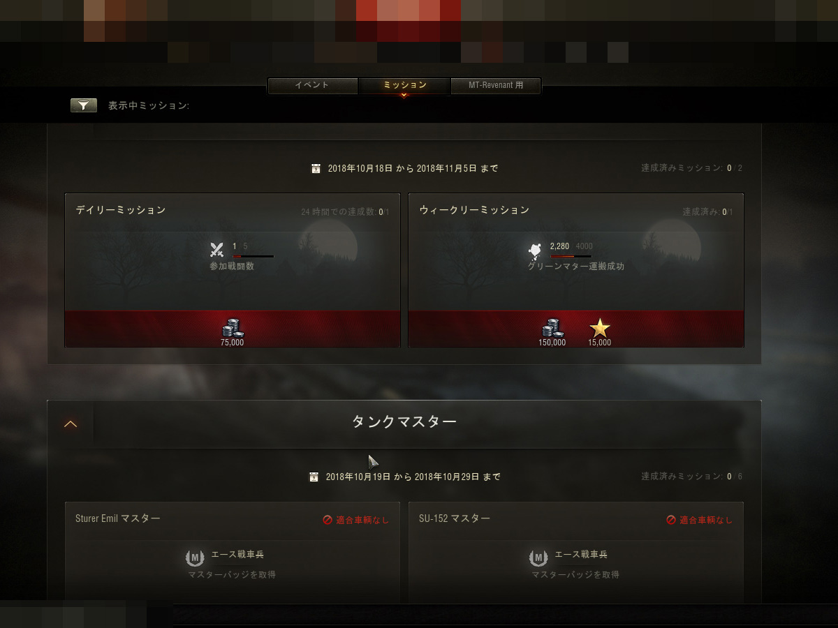 World of Tanks_1804