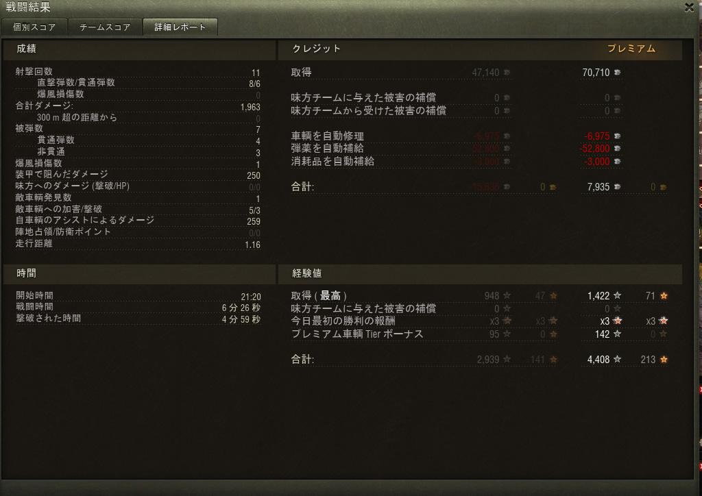 World of Tanks_1808
