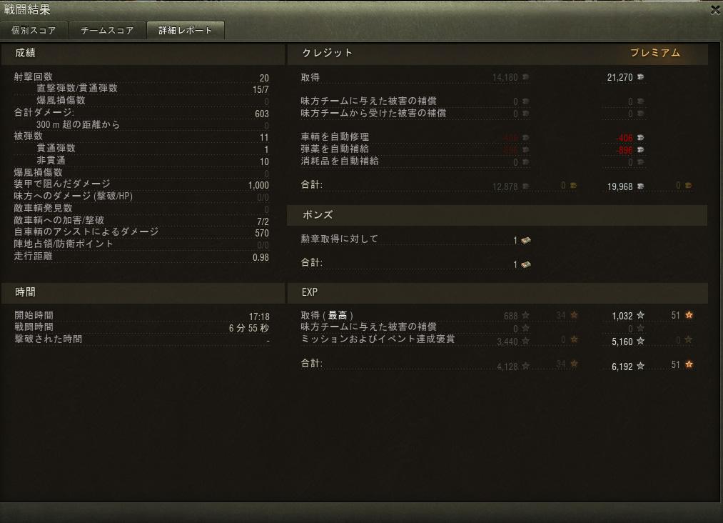 World of Tanks_1813
