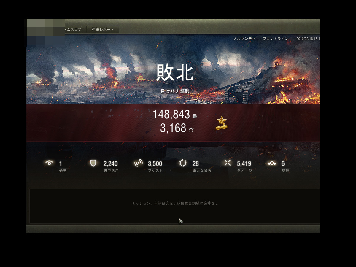 World of Tanks_1817