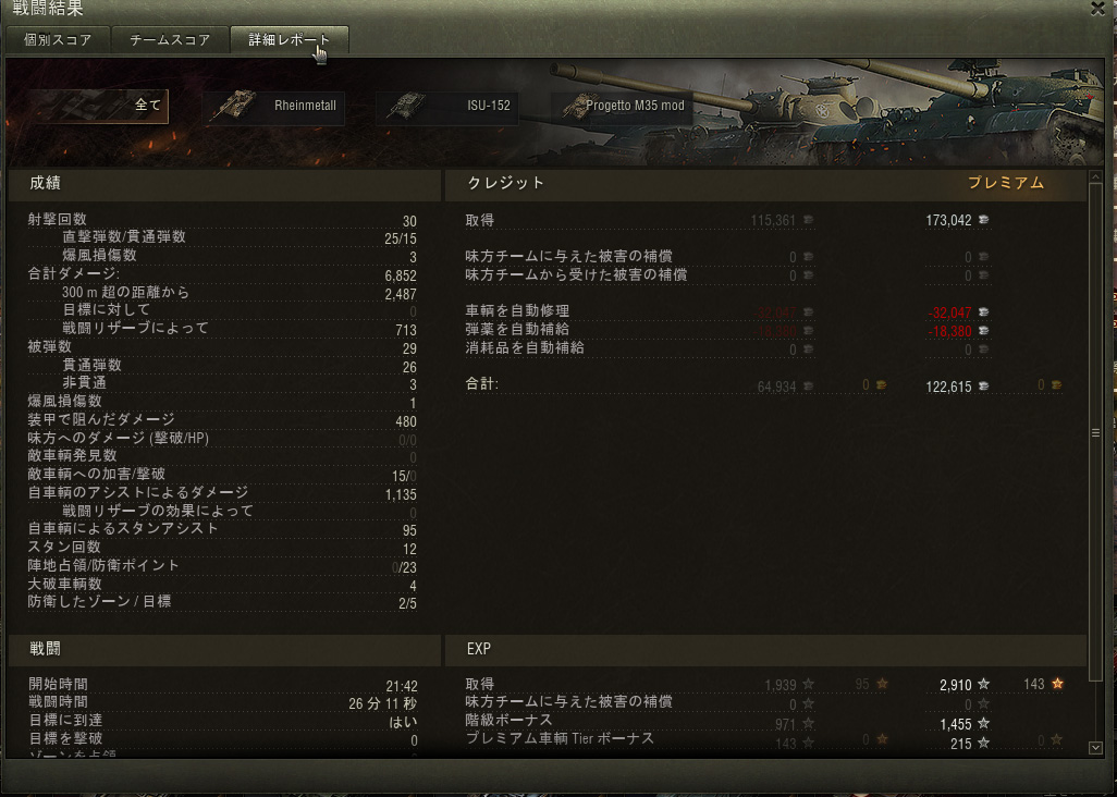 World of Tanks_1819