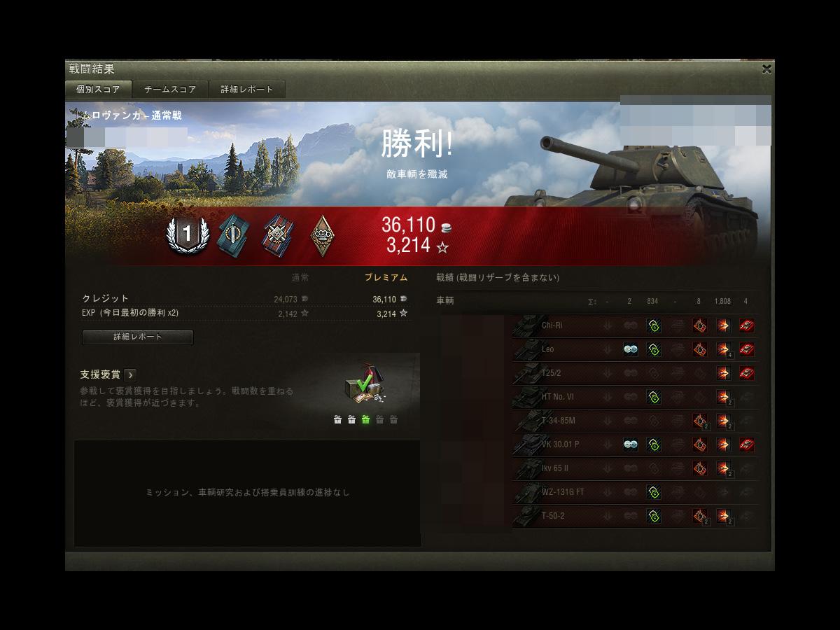 World of Tanks_1835
