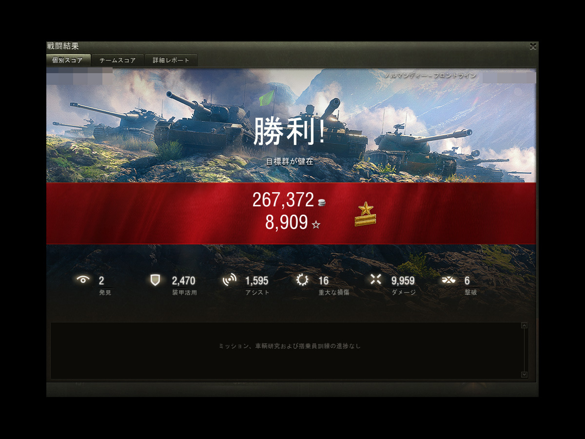 World of Tanks_1845