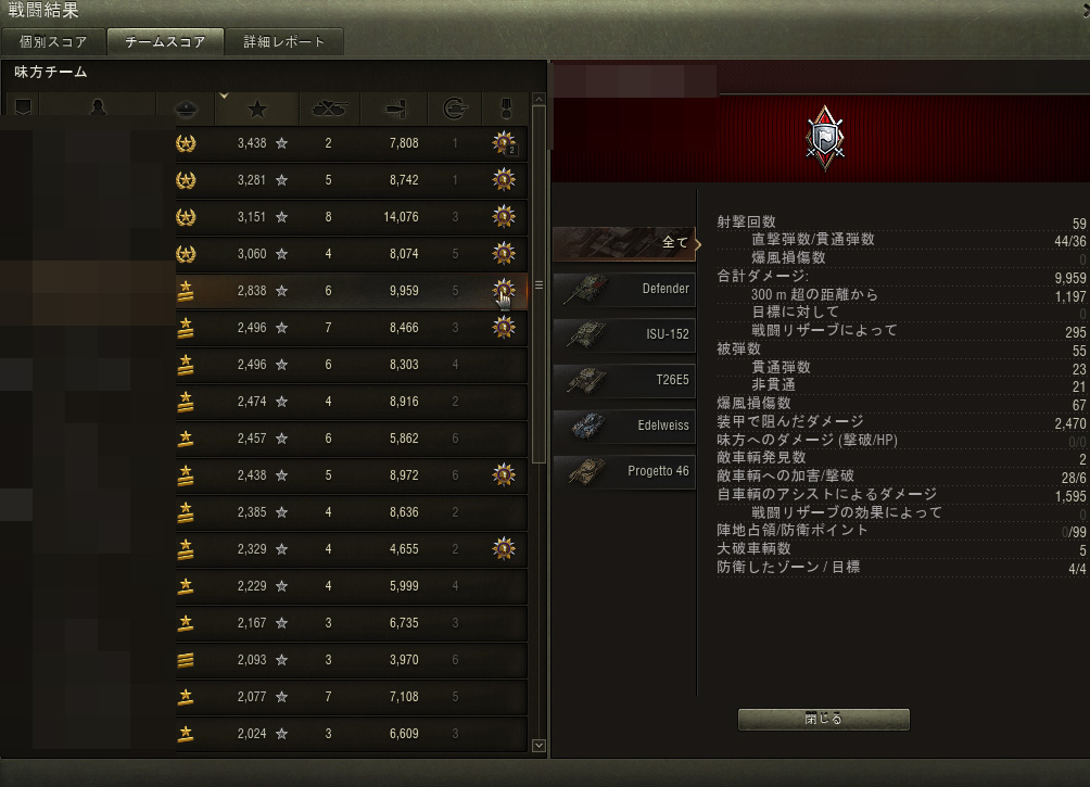 World of Tanks_1847