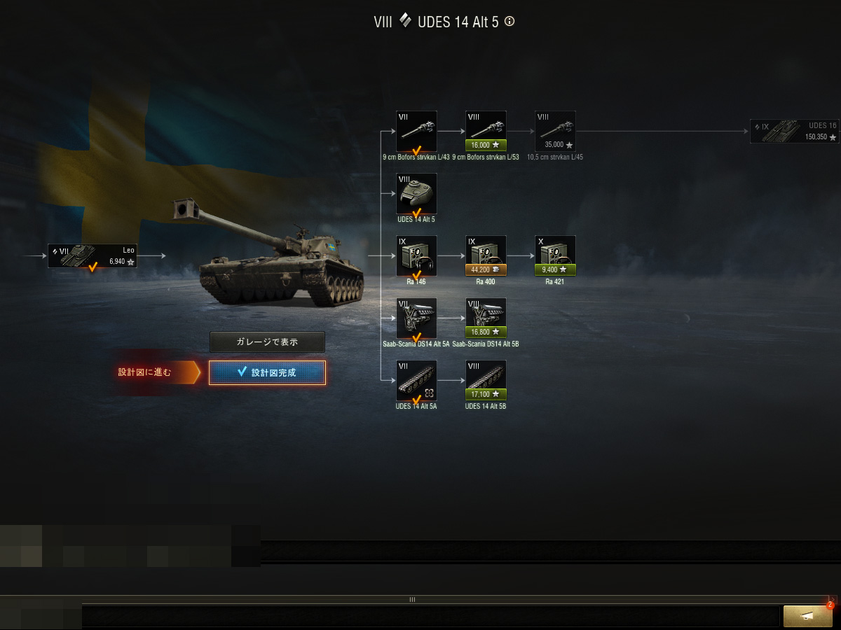 World of Tanks_1851