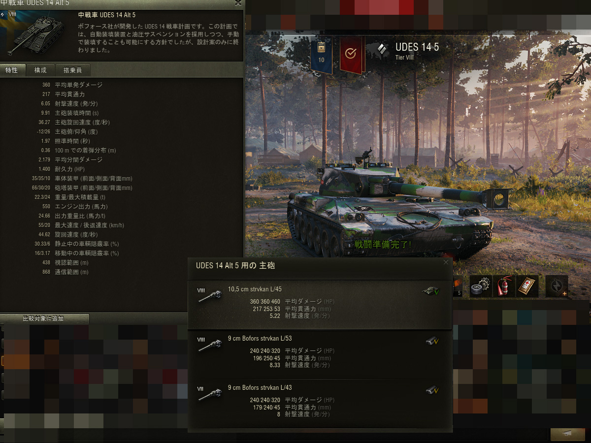 World of Tanks_1852