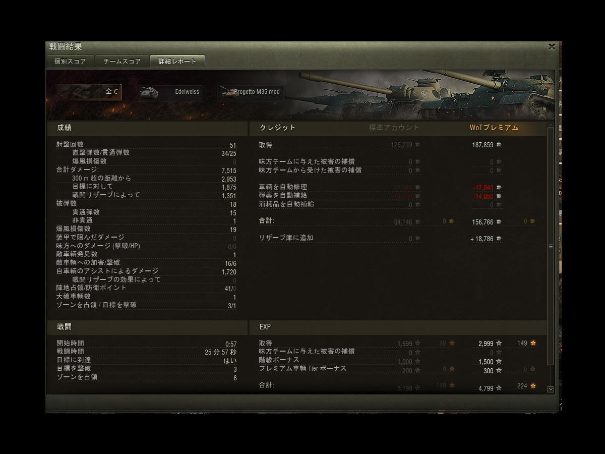 World of Tanks_1856