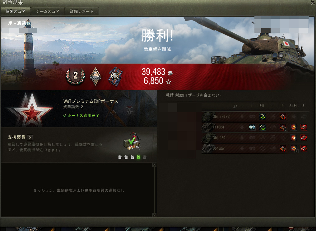 World of Tanks_1866