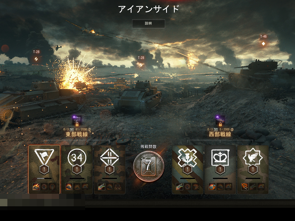 World of Tanks_1867