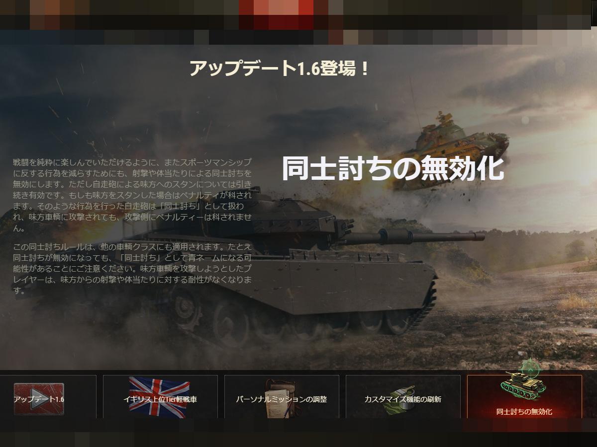 World of Tanks_1876