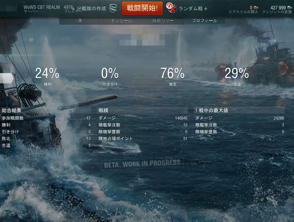 World of Warships_0017