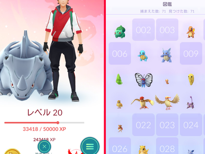 PokemonGOプレイ記-0045