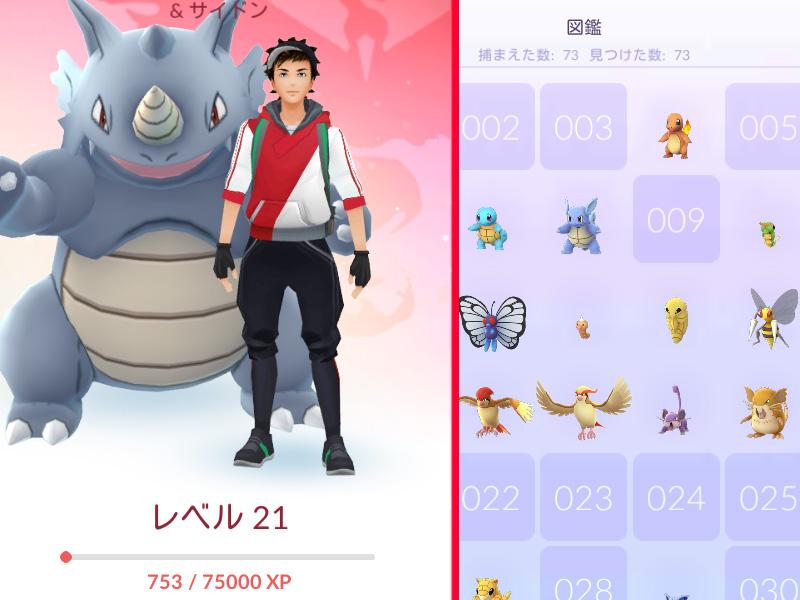 PokemonGOプレイ記-0050
