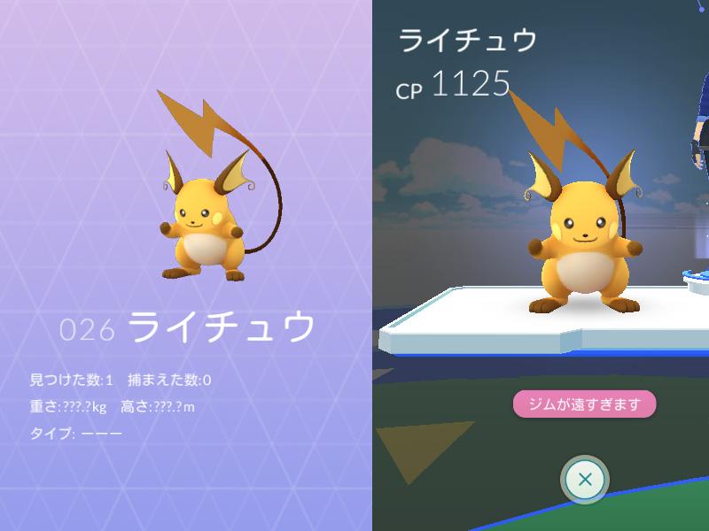 PokemonGOプレイ記-0064