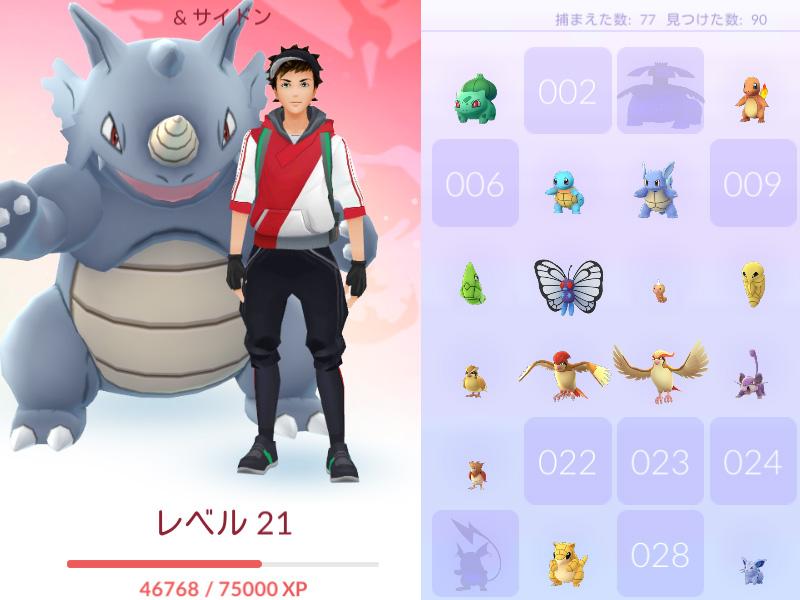 PokemonGOプレイ記-0070
