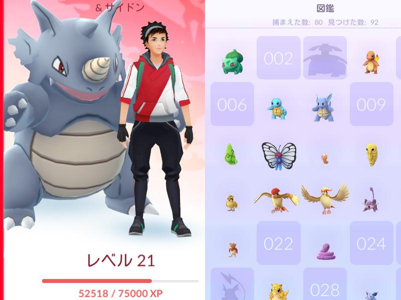 PokemonGOプレイ記-0075