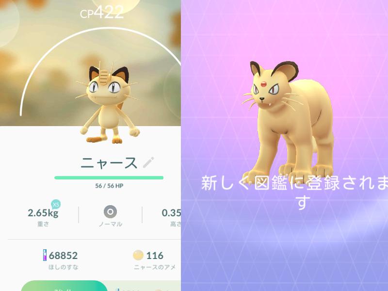 PokemonGOプレイ記-0078