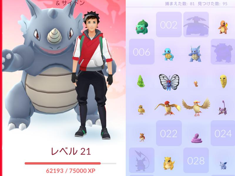 PokemonGOプレイ記-0080