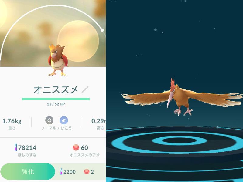 PokemonGOプレイ記-0086