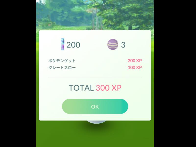 PokemonGOプレイ記-0091