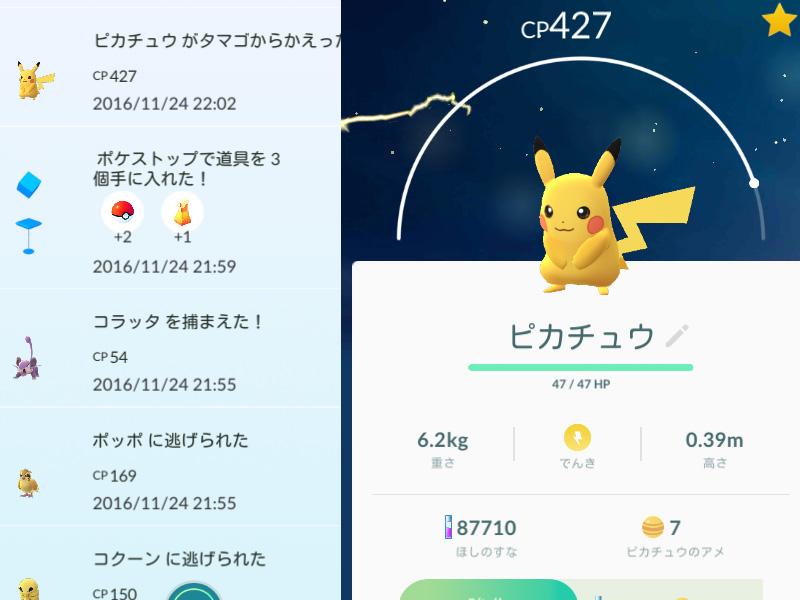 PokemonGOプレイ記-0093