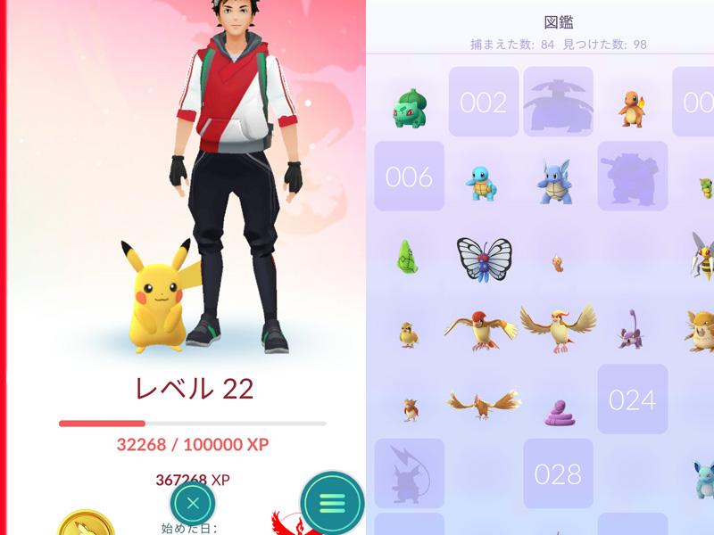 PokemonGOプレイ記-0095
