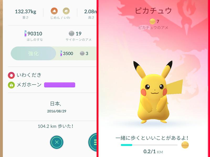 PokemonGOプレイ記-0099