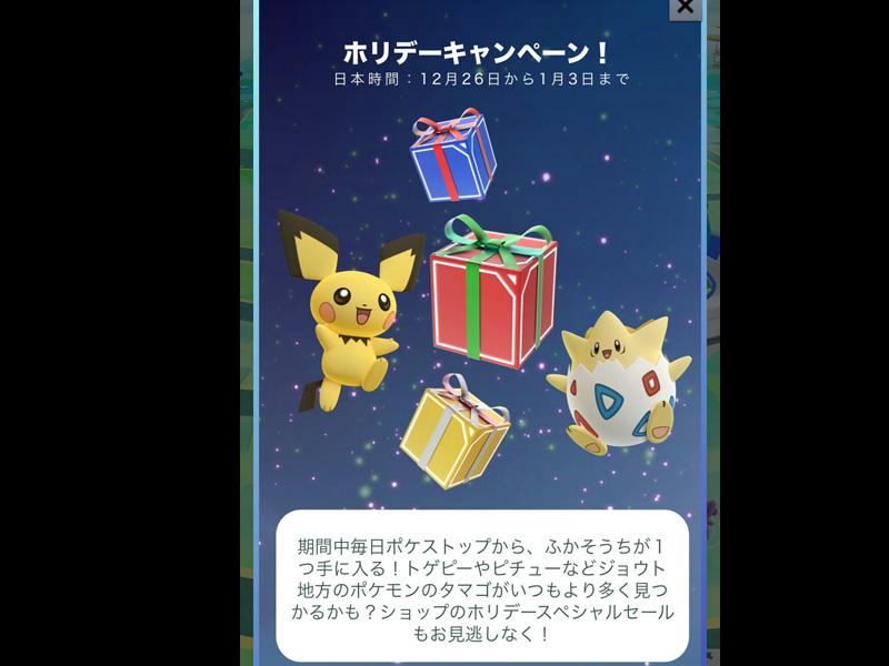 PokemonGOプレイ記-0103