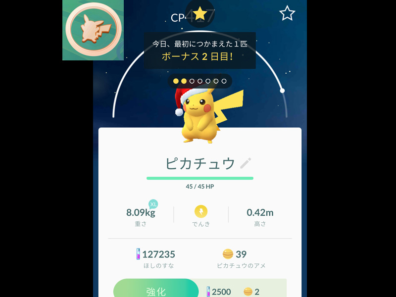 PokemonGOプレイ記-0112