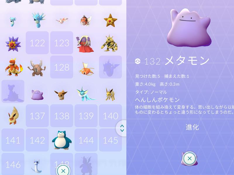 PokemonGOプレイ記-0117