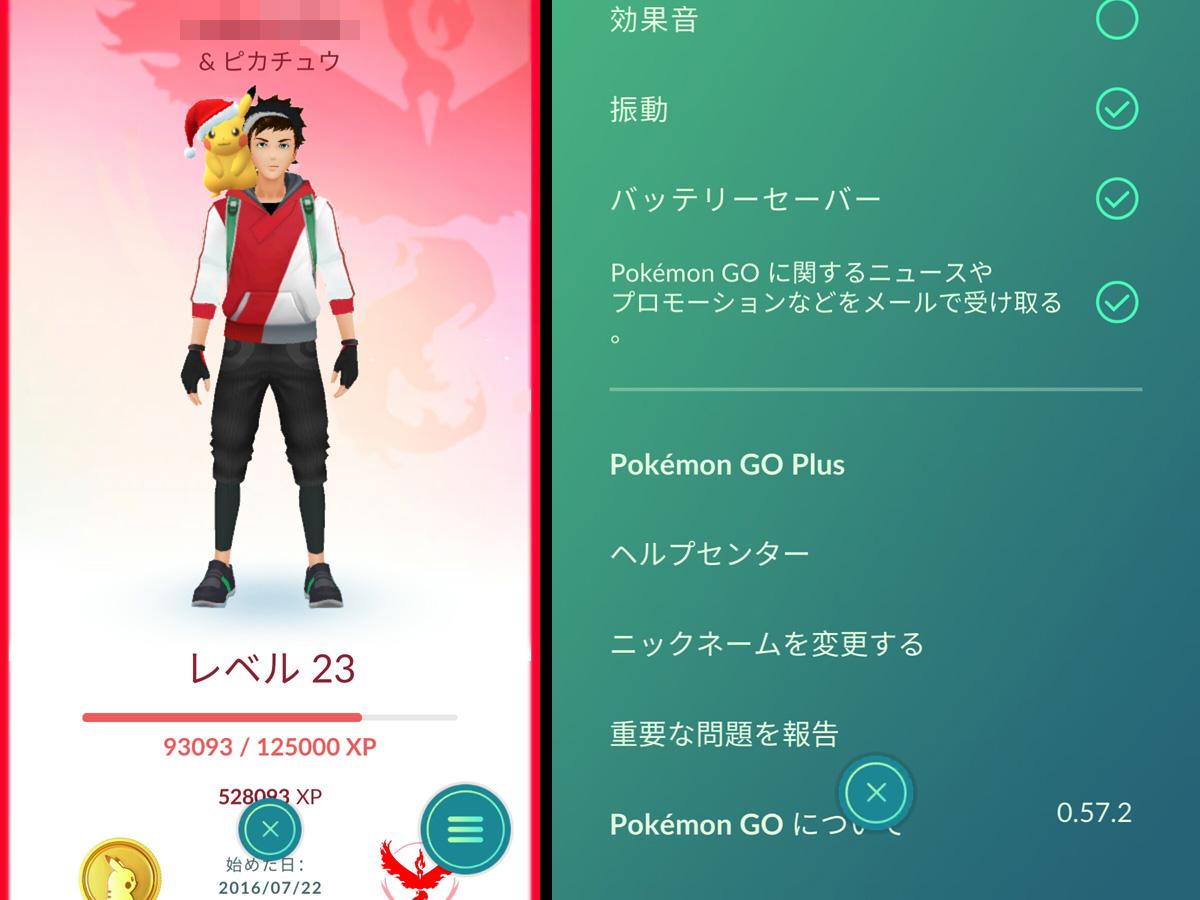 PokemonGOプレイ記-0120