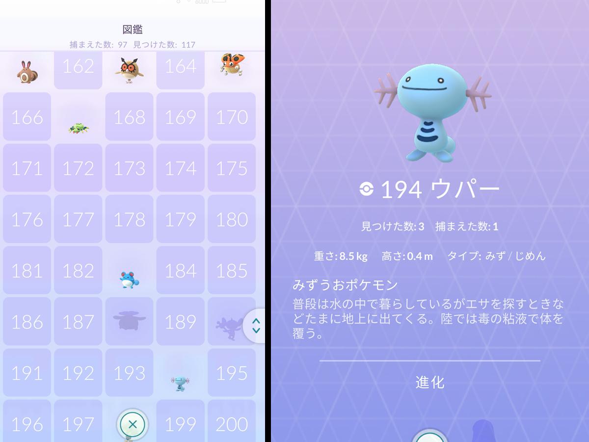 PokemonGOプレイ記-0121