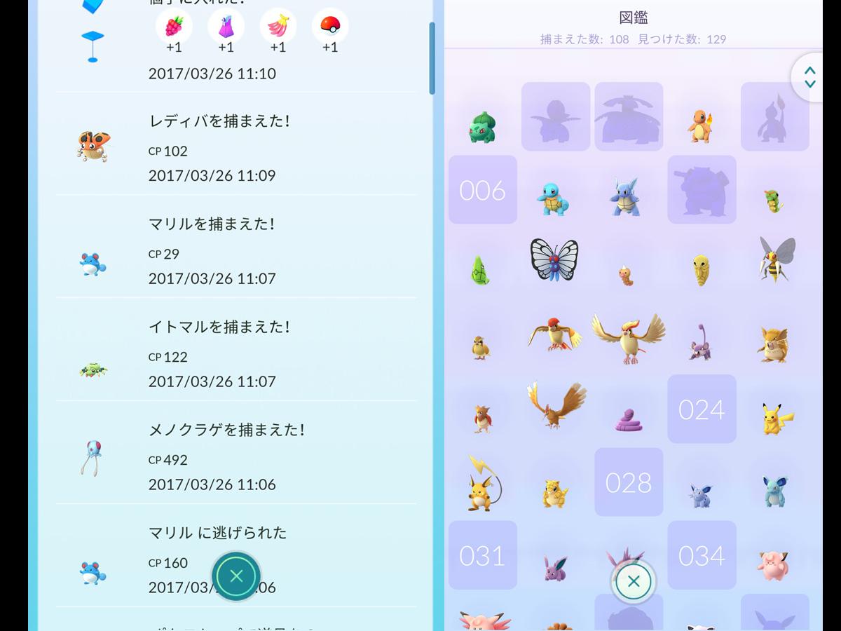 PokemonGOプレイ記-0126