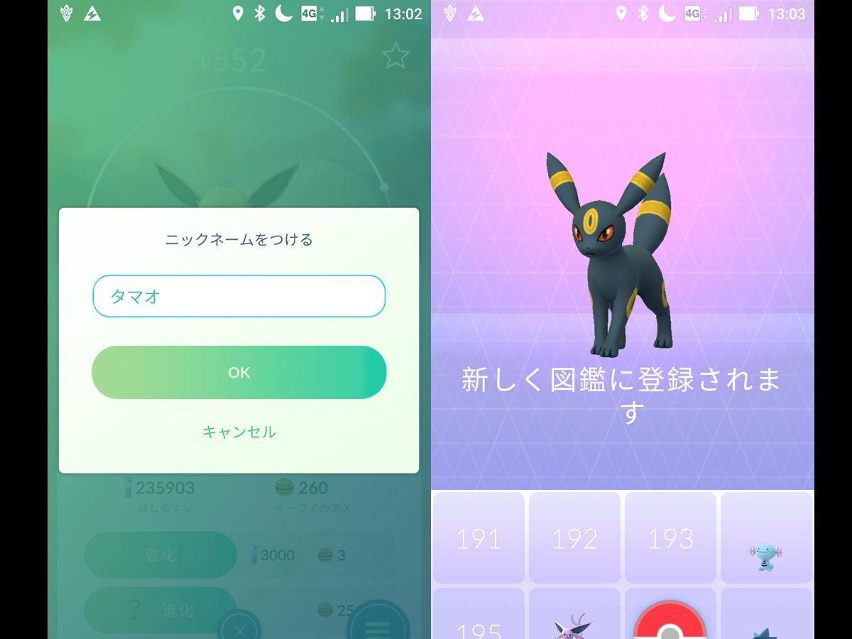 PokemonGOプレイ記-0127