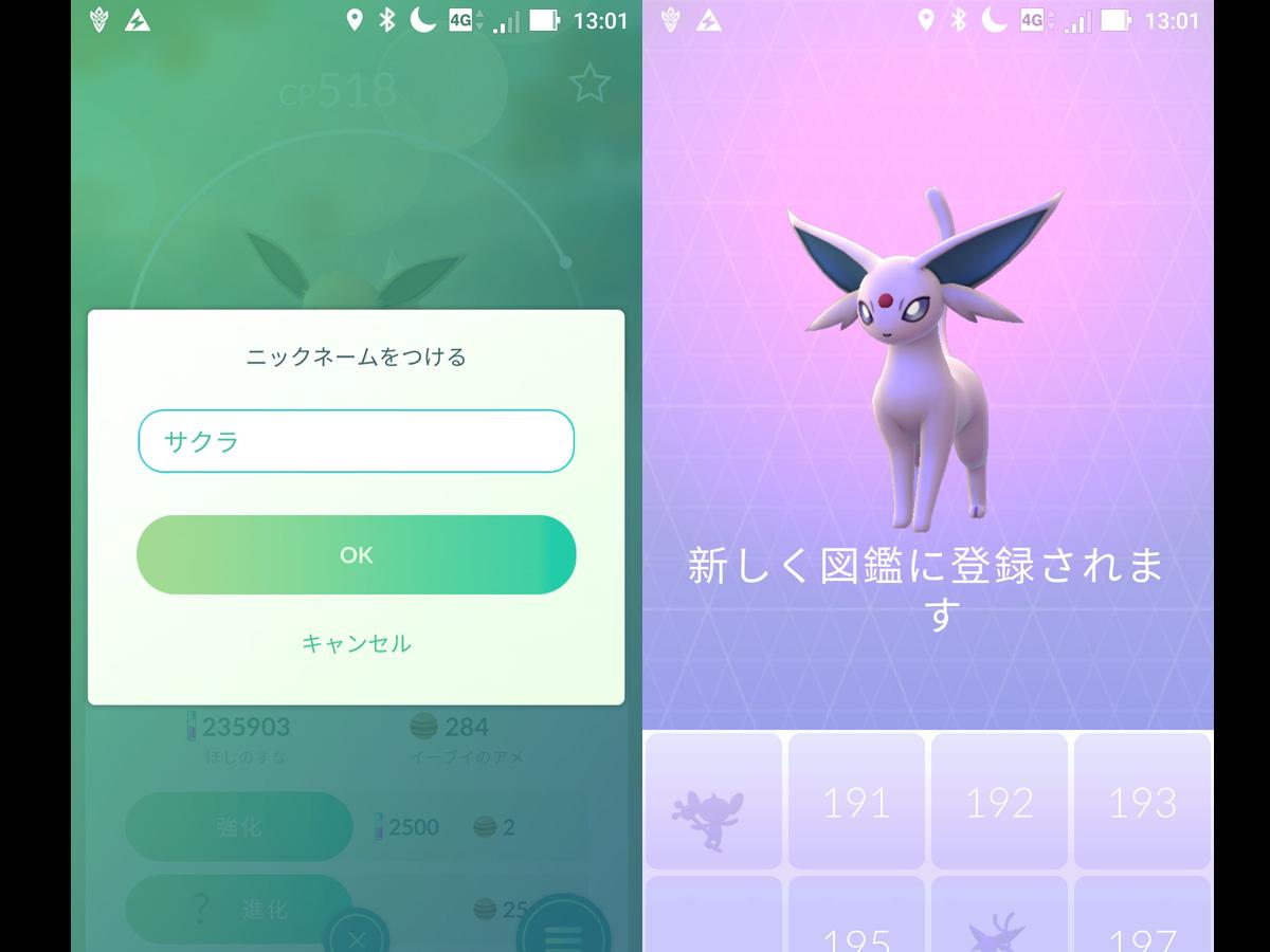PokemonGOプレイ記-0128