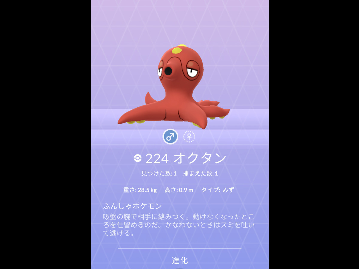 PokemonGOプレイ記-0132