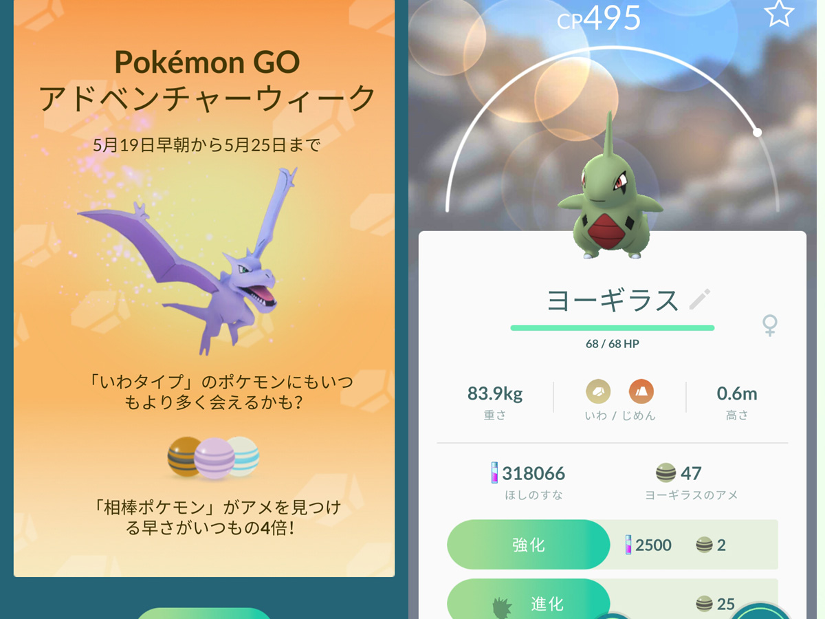 PokemonGOプレイ記-0136